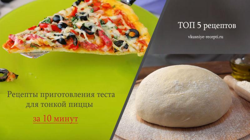 тесто для пиццы мягкое как в пиццерии